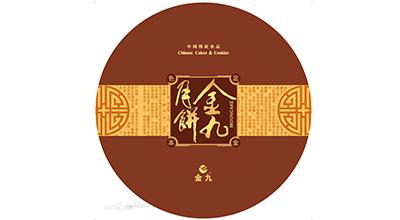 金九五仁月饼