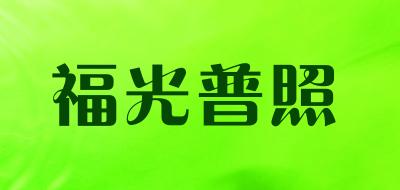 福光普照罗盘仪