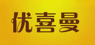 优喜曼一次性筷