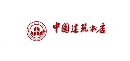 中国建筑工业出版社是什么牌子_中国建筑工业出版社品牌怎么样?