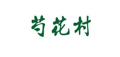 芍花村是什么牌子_芍花村品牌怎么样?