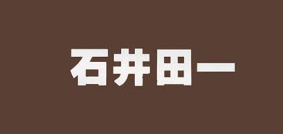 石井田一是什么牌子_石井田一品牌怎么样?