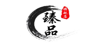 臻品logo