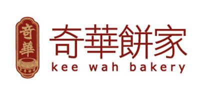 KEE WAH BAKERY是什么牌子_奇华饼家品牌怎么样?