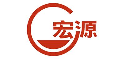 宏源是什么牌子_宏源品牌怎么样?