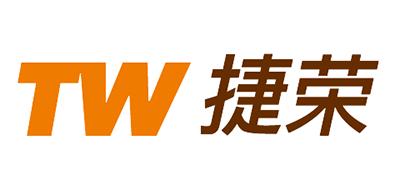 TW是什么牌子_捷荣品牌怎么样?