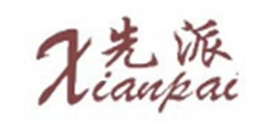 先派/XianPai