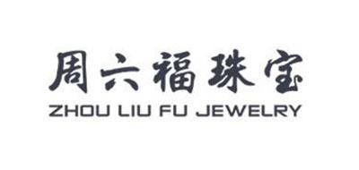 周六福logo