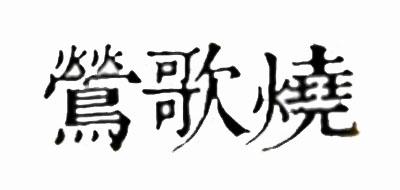 电陶炉十大品牌排名NO.5