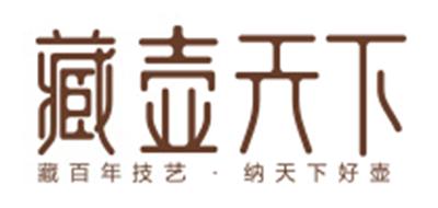 藏壶天下是什么牌子_藏壶天下品牌怎么样?