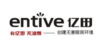 Entive是什么牌子_亿田品牌怎么样?
