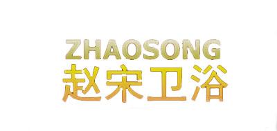 赵宋卫浴是什么牌子_赵宋卫浴品牌怎么样?