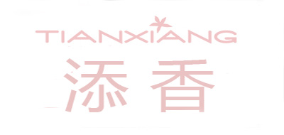 添香/TIANXIANG