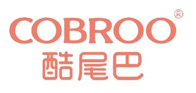 COBROO是什么牌子_酷尾巴品牌怎么样?