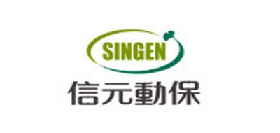 SINGEN是什么牌子_信元品牌怎么样?