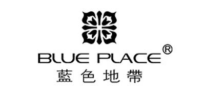 BLUEPLACE是什么牌子_蓝色地带品牌怎么样?