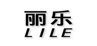 丽乐/LILE