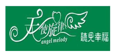 天使旋律是什么牌子_天使旋律品牌怎么样?