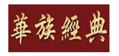 华族经典是什么牌子_华族经典品牌怎么样?