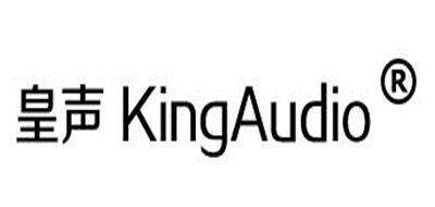 KingAudio是什么牌子_皇声品牌怎么样?
