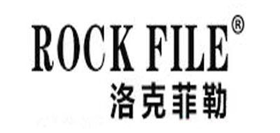 Rockfile是什么牌子_洛克菲勒品牌怎么样?