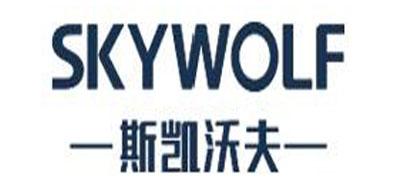 SKYWOLF是什么牌子_斯凯沃夫品牌怎么样?