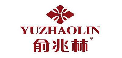 俞兆林是什么牌子_俞兆林品牌怎么样?