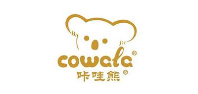 Cowala是什么牌子_咔哇熊品牌怎么样?