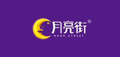 月亮街是什么牌子_月亮街品牌怎么样?