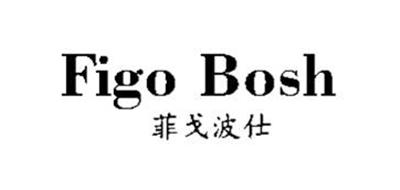 FIGO BOSH是什么牌子_菲戈波仕品牌怎么样?
