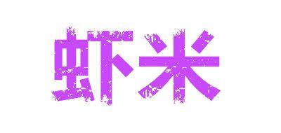 虾米是什么牌子_虾米品牌怎么样?