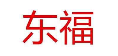 东福是什么牌子_东福品牌怎么样?