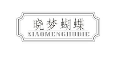 晓梦蝴蝶是什么牌子_晓梦蝴蝶品牌怎么样?