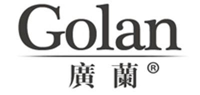 GOLAN是什么牌子_广兰品牌怎么样?