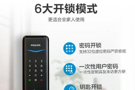飞利浦发布Alpha智能指纹锁:多种解锁方式-1