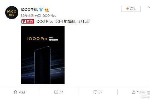 iQOO首款5G旗舰手机来袭,搭载高通骁龙855 Plus-1