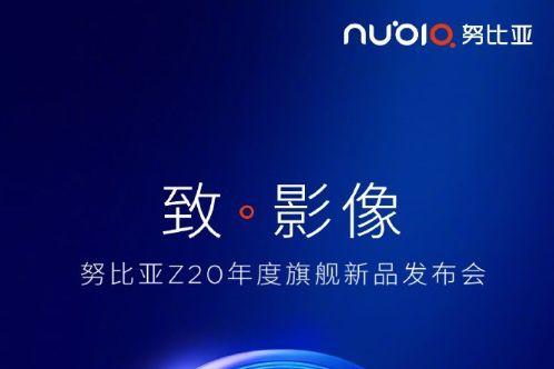 努比亚双屏新机Z20入网工信部,8月8日正式亮相-1