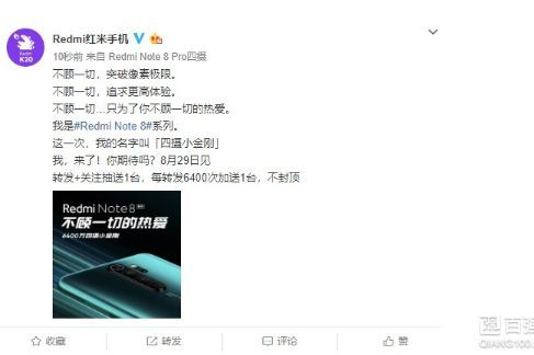 Redmi Note 8预热:搭配后置四摄-1