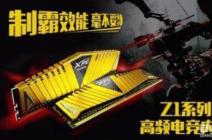 威刚推出新款游戏威龙内存条:售价1299元-3