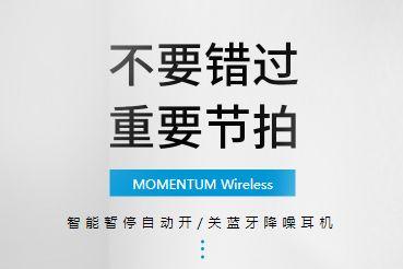 森海塞尔正式在国内发布:第三代 Momentum Wireless 降噪耳机-2
