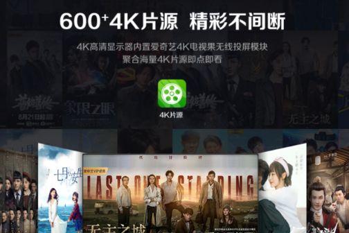 AOC联合爱奇艺推出SU2790PY AI智能4K显示器:支持语音控制-2