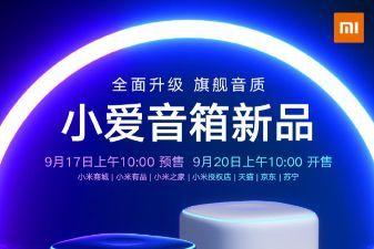 小米小爱音箱/Pro正式发布:20日正式开售-1