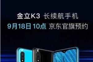 金立K3长续航手机正式发布:QQ微信可以开8个-1