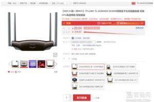 TP-Link L-XDR3020开启预售:首发仅379元-1