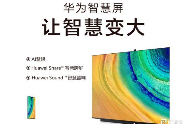 华为智慧屏V65价格公布:售价6999元-1