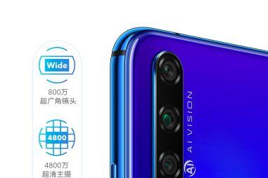 荣耀20S正式发布:荣耀最强自拍手机-1