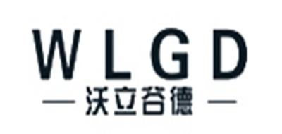 WLGD是什么牌子_沃立谷德品牌怎么样?