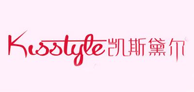 KISSTYLE是什么牌子_凯斯黛尔品牌怎么样?