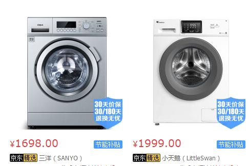 三洋WF810326BS0S 8公斤变频滚筒洗衣机值得买不?-1