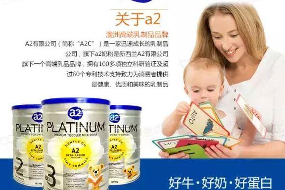 A2奶粉怎么样?A2奶粉中国版和澳洲版哪个好?-1